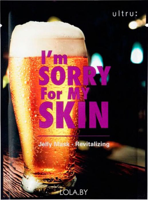 Восстанавливающая гелевая маска I'm Sorry for My Skin Revitalizing Jelly Mask Beer 33 мл