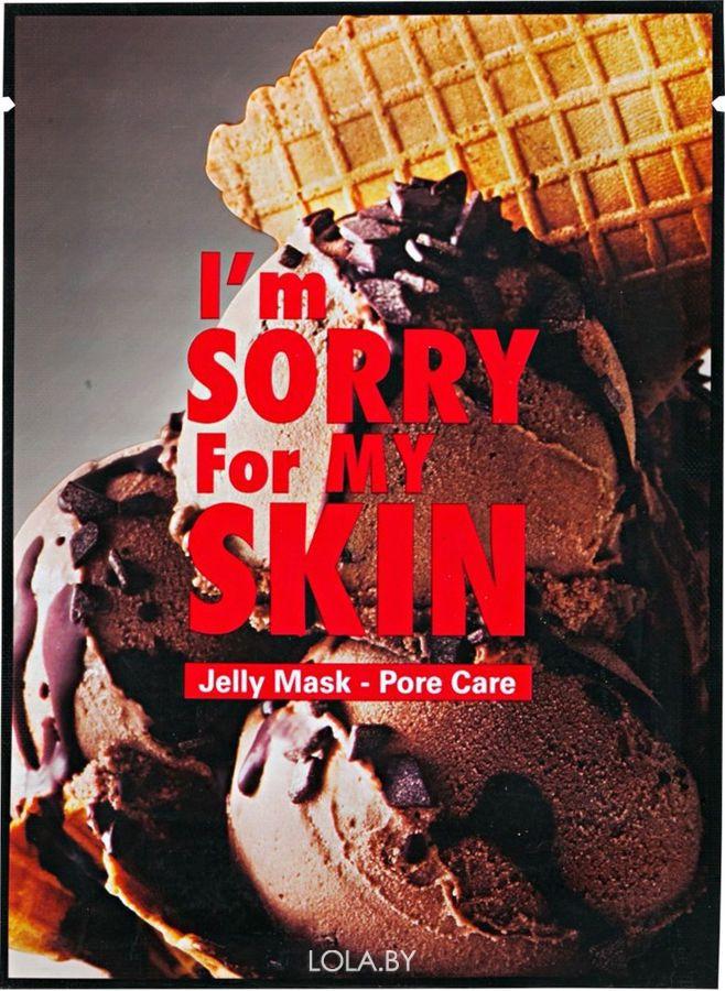 Гелевая маска для ухода за порами I'm Sorry for My Skin Pore Care Jelly Mask Ice Cream 33 мл