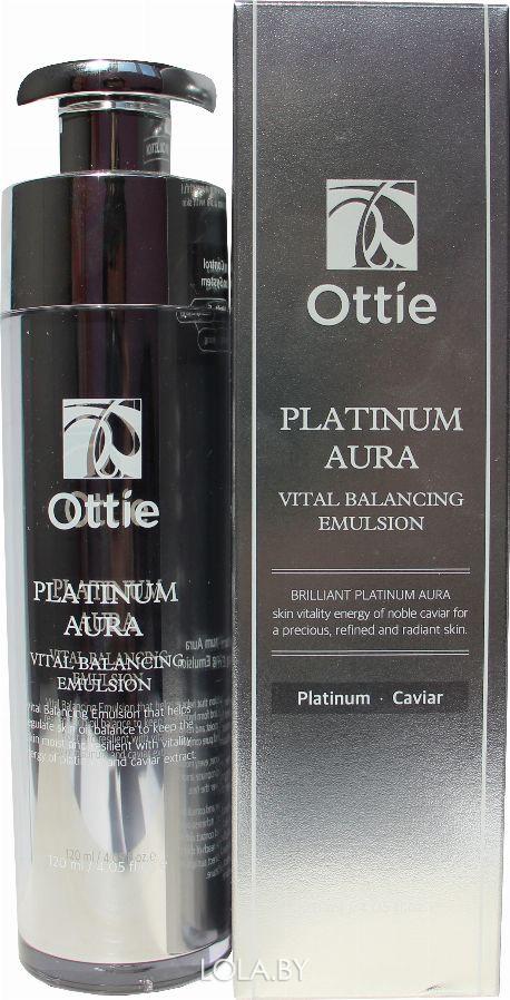 Эмульсия Ottie Роскошь платины Platinum Aura Vital Balancing Emulsion 120 мл