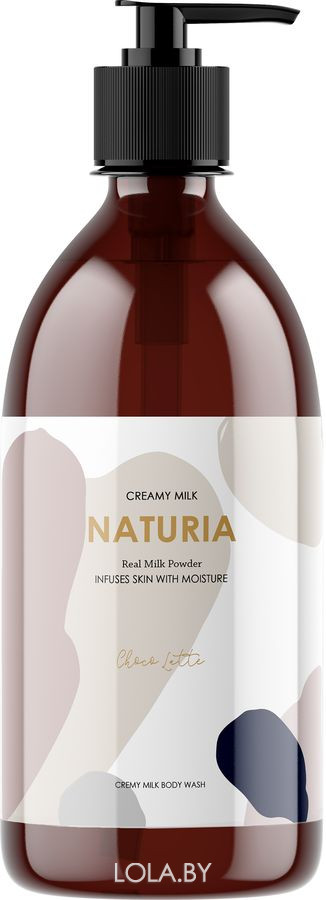 Гель для душа NATURIA  ШОКОЛАД Creamy Milk Body Wash - Choco latte 750 мл