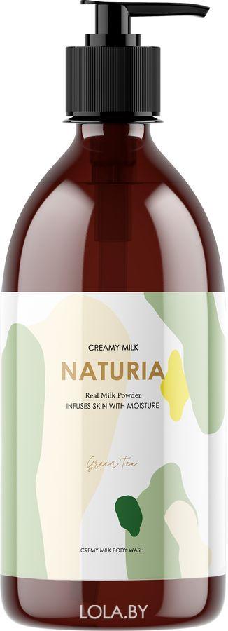 Гель для душа NATURIA  ЗЕЛЕНЫЙ ЧАЙ Creamy Milk Body Wash - Green tea 750 мл