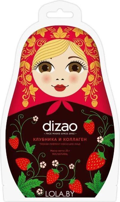 Тканевая маска для лица DIZAO Матрешка Лифтинг Клубника и Коллаген