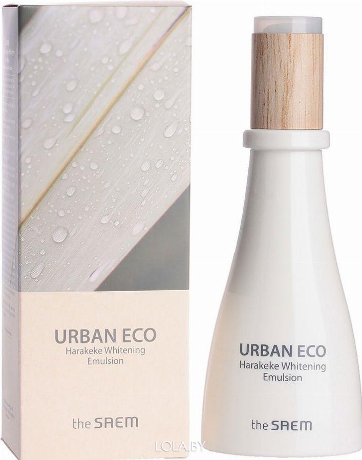 Эмульсия для лица The SAEM осветляющая Urban Eco Harakeke Whitening Emulsion 140 мл