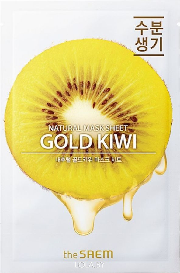 Тканевая маска The SAEM с экстрактом киви Natural Gold Kiwi Mask Sheet 21 мл