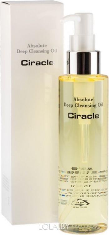 Масло гидрофильное Ciracle Absolute Deep Cleansing Oil 150 мл