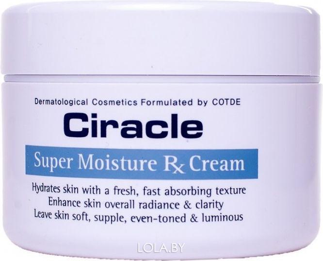 Крем для лица Ciracle  увлажняющий Super Moisture RX Cream 80 мл