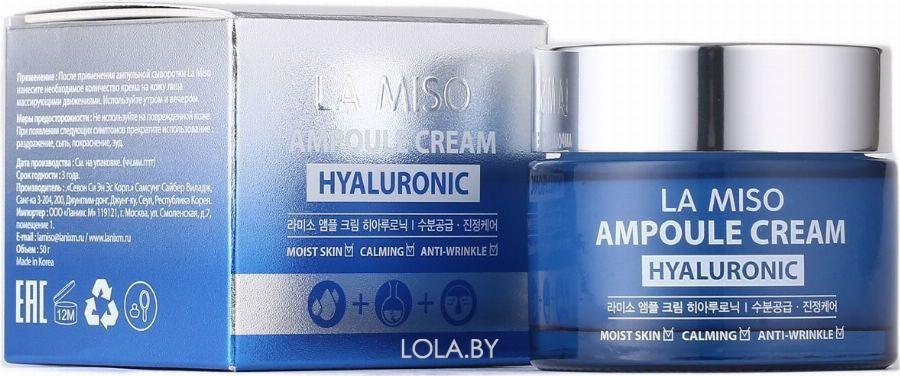 Увлажняющий ампульный крем La Miso с гиалуроновой кислотой Ampoule Cream Hyaluronic 50 мл