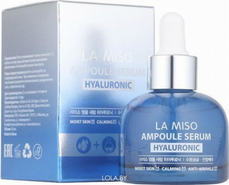 Увлажняющая ампульная сыворотка для лица La Miso Ampoule Serum Hyaluronic 35 мл