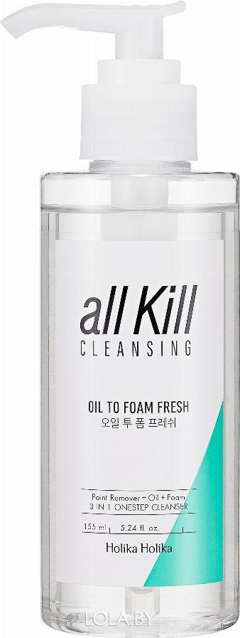 Масло-пенка Holika Holika All Kill Cleansing Oil To Foam Moisture 155 мл