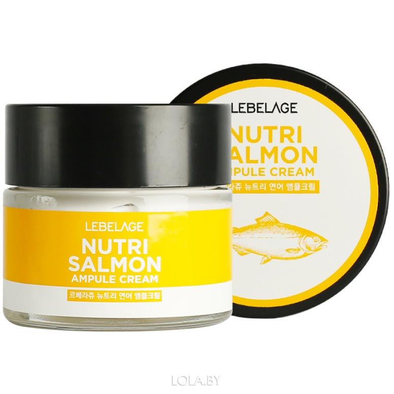 Ампульный крем для лица LEBELAGE питательный с маслом лосося 70мл
