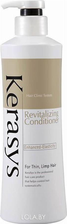 Кондиционер для волос KeraSys Оздоравливающий Revitalizing Conditioner 400 мл
