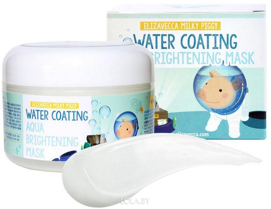 Маска для лица Elizavecca ночная УВЛАЖНЕНИЕ Water Coating Aqua Brightening Mask 100 мл