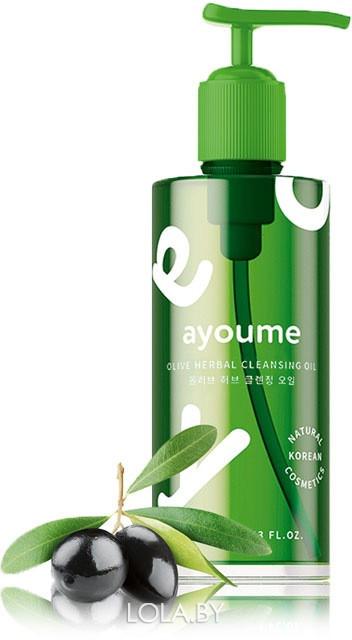 Гидрофильное масло AYOUME очищающее OLIVE HERB CLEANSING OIL 150мл