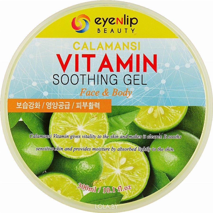 Гель для тела EYENLIP витаминный Calamansi Vitamin 300мл