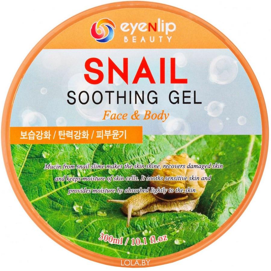 Гель для тела EYENLIP улиточный Snail 300мл