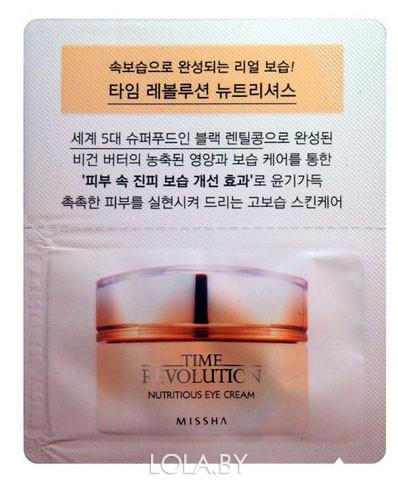 ПРОБНИК Крем для кожи вокруг глаз MISSHA Time Revolution Nutritious Eye Cream 0,7g
