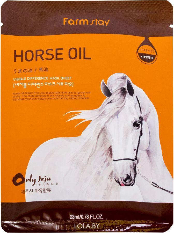 Тканевая маска для лица FarmStay с лошадиным маслом 23мл