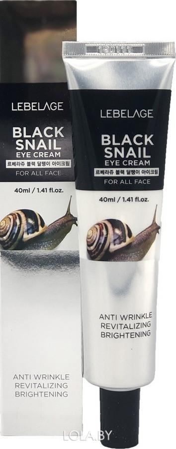 Крем для области вокруг глаз LEBELAGE с муцином чёрной улитки 40мл
