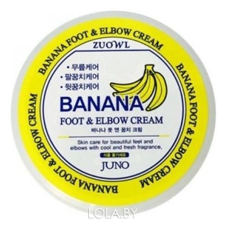 Крем ZUOWL для ног и локтей с бананом 100г