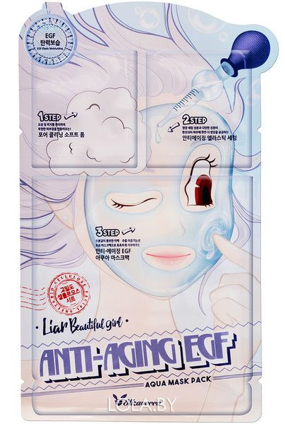 Маска Elizavecca трехэтапная ОМОЛАЖИВАЮЩАЯ Anti-Aging EGF Aqua Mask Pack