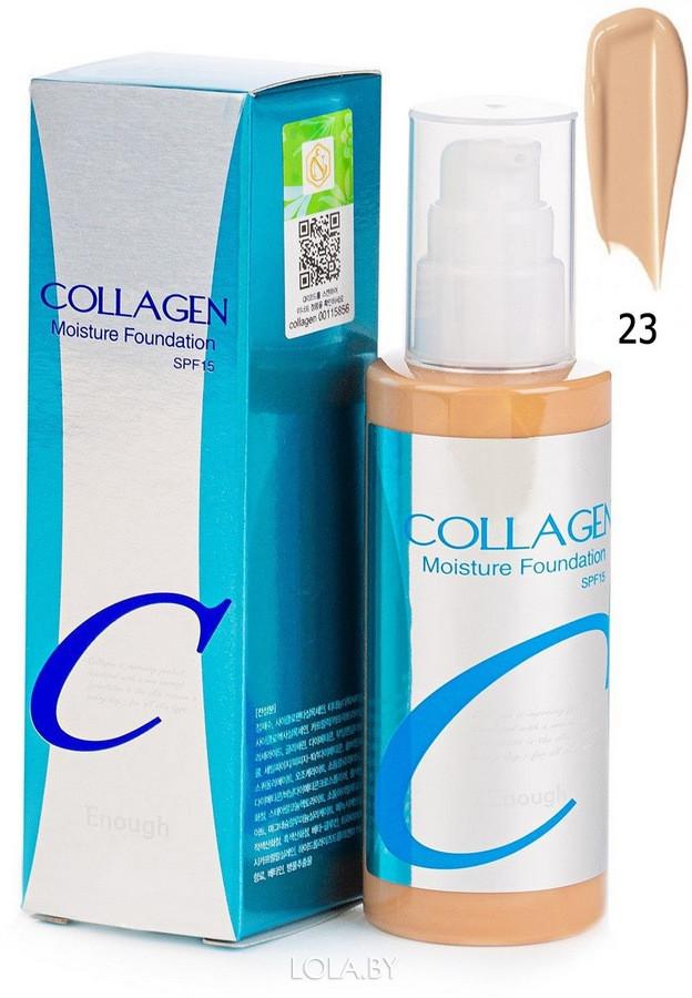 Тональная основа Enough Collagen Moisture Foundation SPF15 23 тон 100 мл