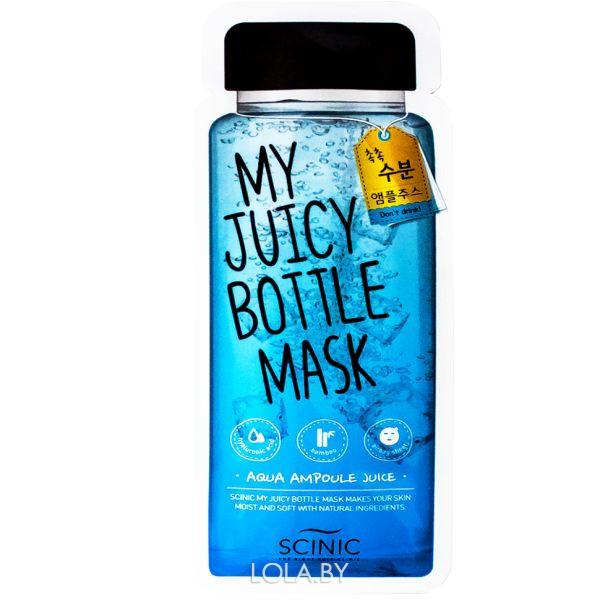 Маска тканевая SCINIC My Juicy Bottle Mask увлажняющая