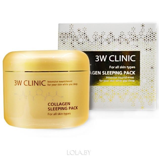 Маска для лица 3W CLINIC ночная КОЛЛАГЕН Collagen Sleeping Pack 100 мл