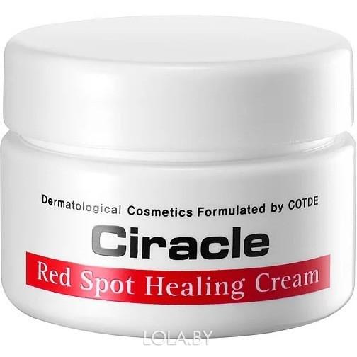 Крем Ciracle для проблемной кожи Red Spot Cream 30мл