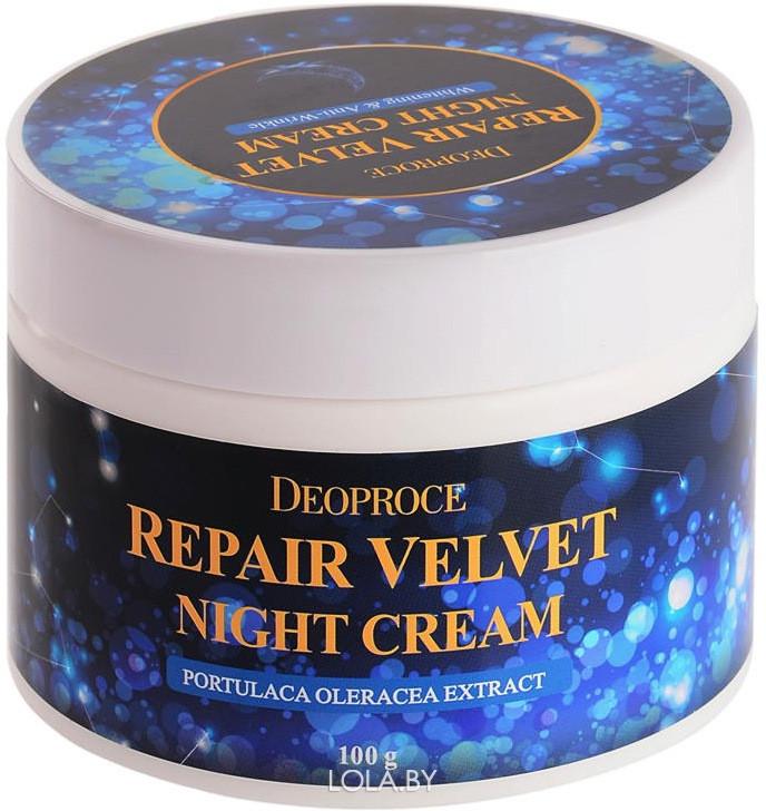 Крем для лица DEOPROCE ночной восстанавливающий MOISTURE REPAIR VELVET NIGHT CREAM 100гр