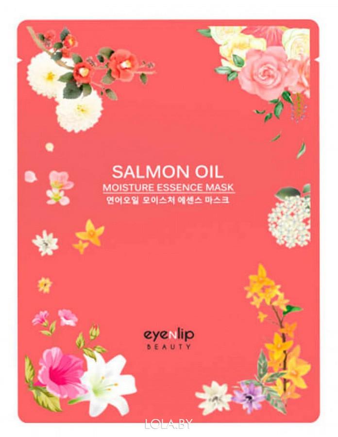 Маска для лица тканевая EYENLIP SALMON OIL MOISTURE ESSENCE MASK 25мл