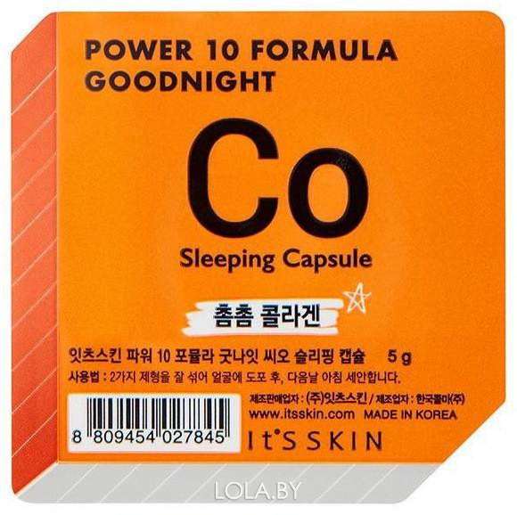 Ночная маска-капсула Its Skin Power 10 Formula Goodnight Sleeping Capsule CO коллагеновая 5г
