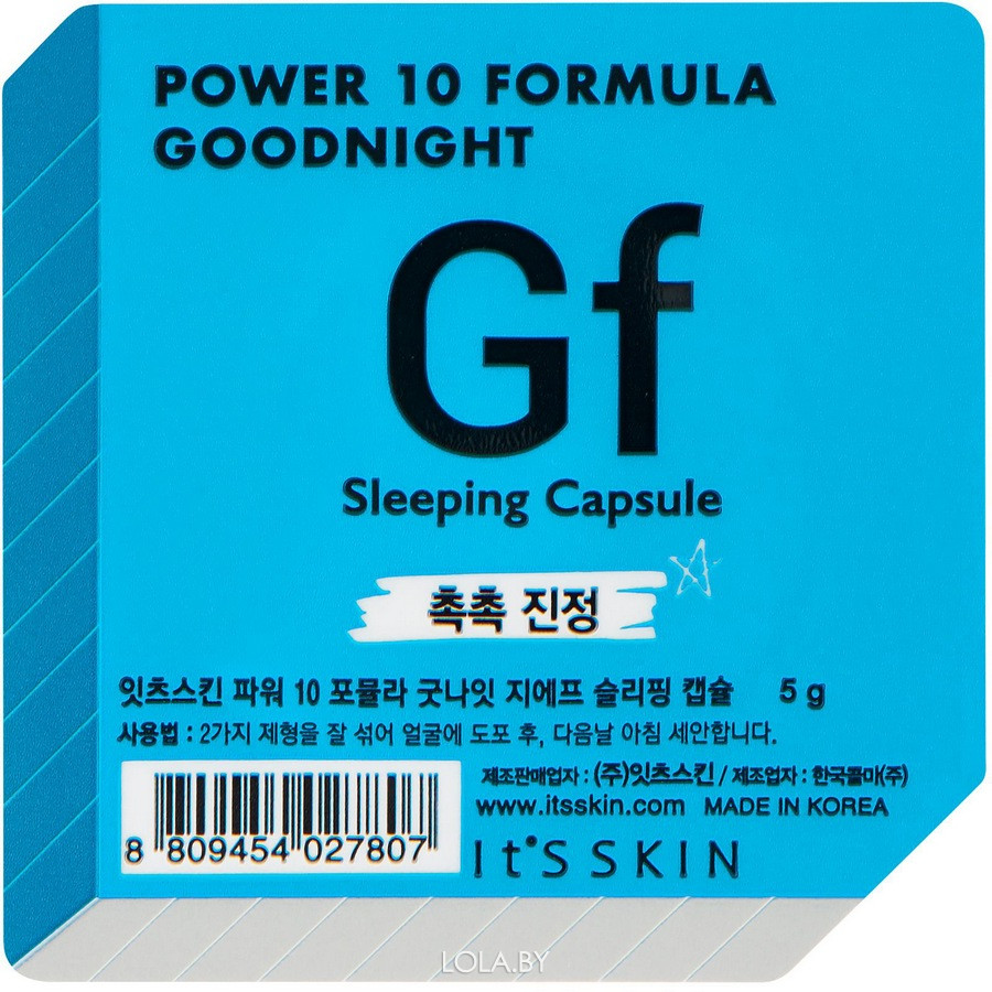 Ночная маска-капсула Its Skin Power 10 Formula Goodnight Sleeping Capsule GF увлажняющая 5г