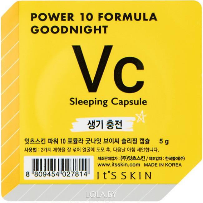 Ночная маска-капсула Its Skin Power 10 Formula Goodnight Sleeping Capsule VC тонизирующая 5г