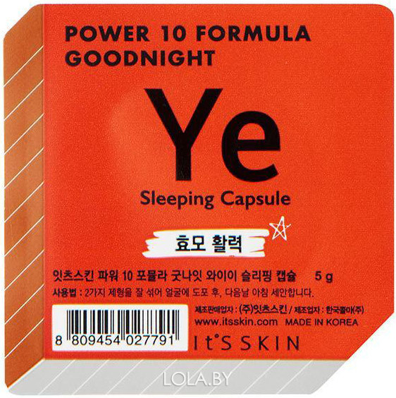 Ночная маска-капсула Its Skin Power 10 Formula Goodnight Sleeping Capsule YE питательная 5г
