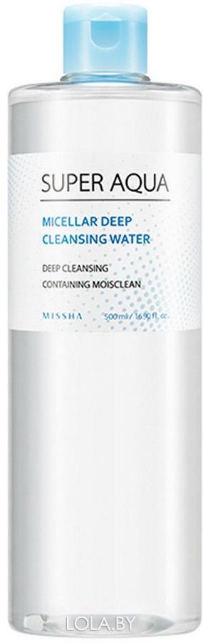 Мицеллярная вода MISSHA для снятия макияжа Super Aqua Micellar Deep Cleansing Water 500 мл