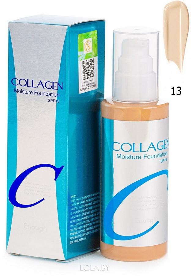 Тональная основа Enough Collagen Moisture Foundation SPF15 13 тон 100 мл