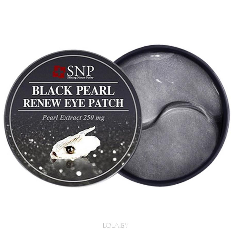 Гидрогелевые патчи SNP с экстрактом черного жемчуга Black Pearl Renew 60 шт